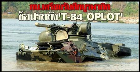 Xe tăng T-84 OPLOT của Ukraina