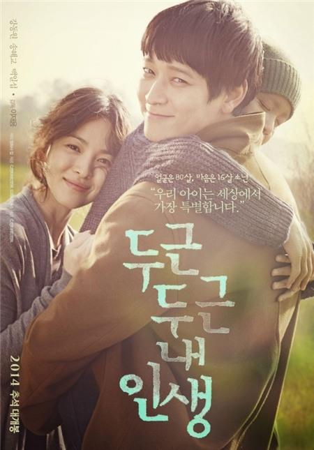 Phim gia đình – trào lưu cũ đầy thu hút trên màn ảnh xứ Hàn 11