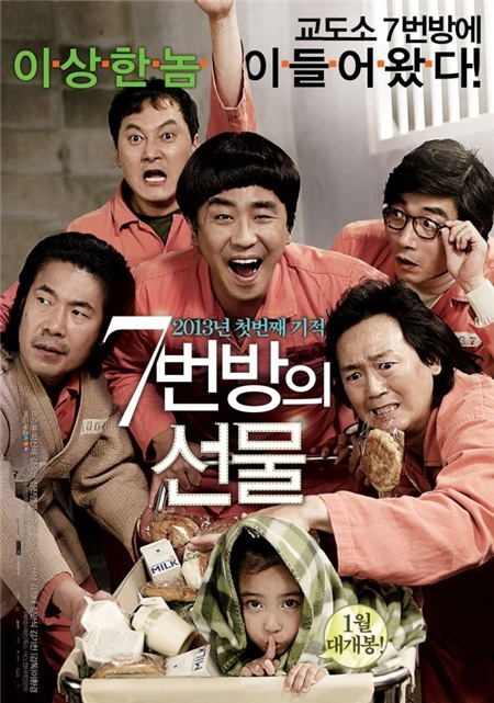 Phim gia đình – trào lưu cũ đầy thu hút trên màn ảnh xứ Hàn 5