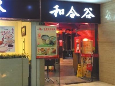 Bên ngoài nhà hàng Hòa Hợp Cốc ở quận Triều Dương, Bắc Kinh.