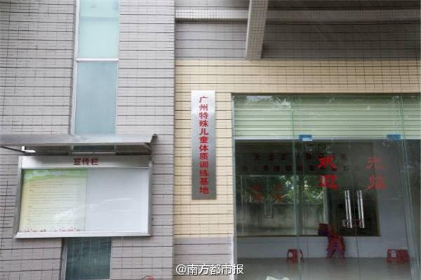"""Trung tâm """"Tiandizhengqi"""" ở Quảng Châu đã bị đóng cửa sau khi sự việc xảy ra."""