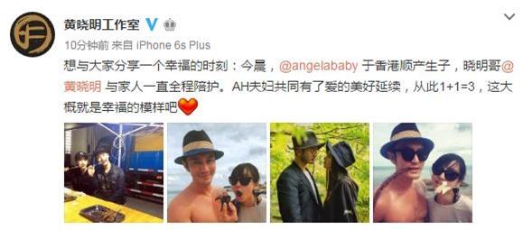 HOT: Angela Baby hạ sinh quý tử đầu lòng cho Huỳnh Hiểu Minh rạng sáng nay - Ảnh 2.
