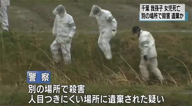 Có thể bé gái người Việt đã bị giết hại trước khi được đưa tới cánh đồng phi tang ở Nhật - Ảnh 4.