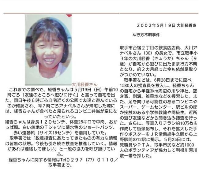 Nghi phạm Shibuya bị tình nghi liên quan vụ bé gái Philippines mất tích 15 năm trước - Ảnh 1.