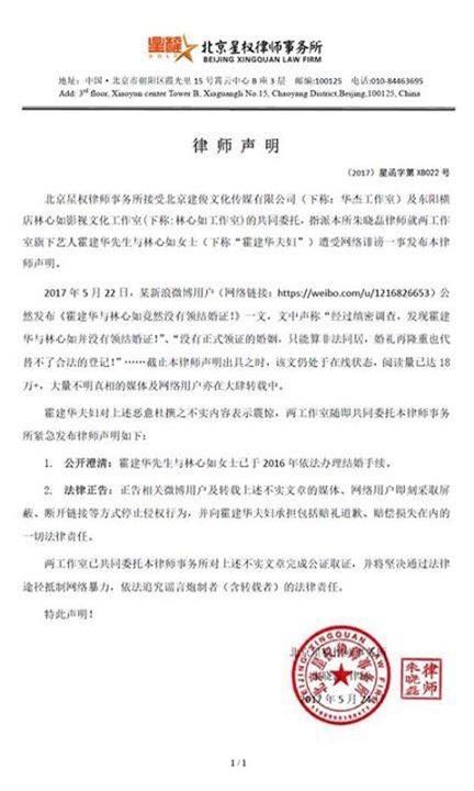 Cặp đôi Lâm Tâm Như - Hoắc Kiến Hoa cùng lên tiếng khẳng định đã đăng ký kết hôn - Ảnh 2.