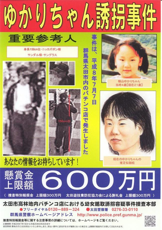 Bé gái 4 tuổi mất tích bí ẩn vào năm 1996, 21 năm sau, cảnh sát Nhật Bản vẫn miệt mài tìm kiếm manh mối - Ảnh 1.