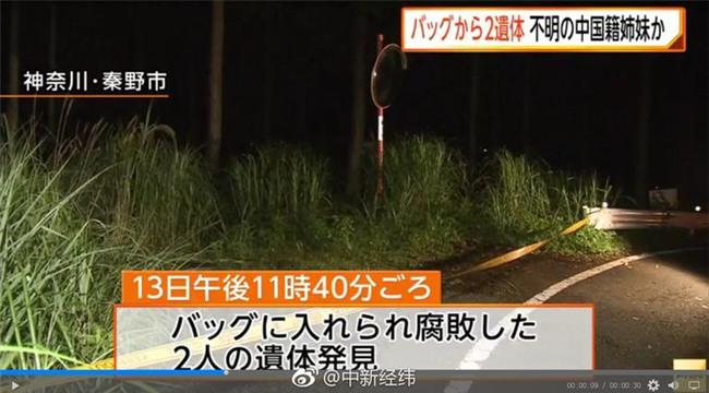 Nhật Bản: Phát hiện túi đựng 2 thi thể đã phân hủy trên núi, nghi là cặp chị em gái người Trung Quốc - Ảnh 1.