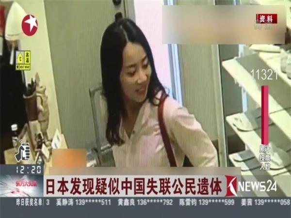 Nữ du khách xinh đẹp mất tích bí ẩn tại Nhật Bản được tìm thấy trong tình trạng tử vong - Ảnh 1.