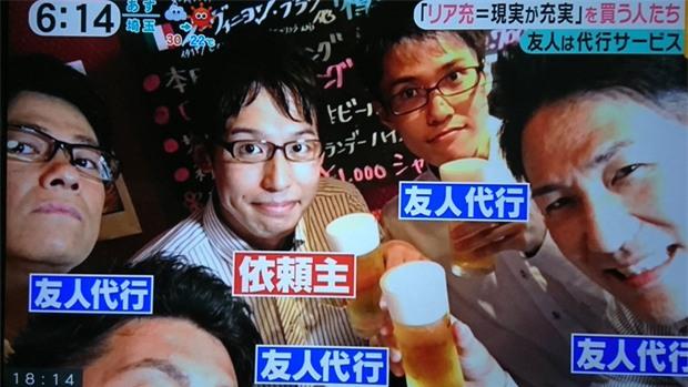 Tại Nhật có hẳn dịch vụ cho thuê bạn để chụp ảnh sống ảo trên mạng xã hội - Ảnh 1.