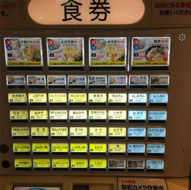 16 điều lạ lùng chỉ thấy ở Nhật Bản nhưng đáng để cả thế giới học tập - Ảnh 9.