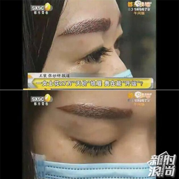 Chi 92 tỉ để làm lông mày, và đây là đôi lông mày mà người phụ nữ này nhận được - Ảnh 1.