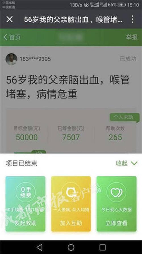 Trung Quốc: Cha mắc bệnh hiểm nghèo, con trai lên mạng quyên góp rồi ôm tiền cao chạy xa bay - Ảnh 2.