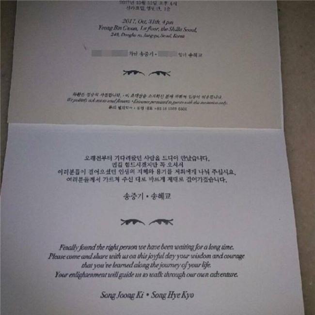 Rò rỉ nội dung thiệp cưới Song Joong Ki và Song Hye Kyo: Lộ ngày giờ cụ thể, an ninh đẩy lên mức tối đa? - Ảnh 1.