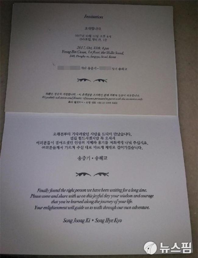 Rò rỉ nội dung thiệp cưới Song Joong Ki và Song Hye Kyo: Lộ ngày giờ cụ thể, an ninh đẩy lên mức tối đa? - Ảnh 2.