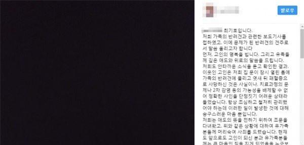 Sốc: CEO nhà hàng cao cấp bị chó của nam ca sĩ Choi Siwon cắn dẫn đến tử vong - Ảnh 2.