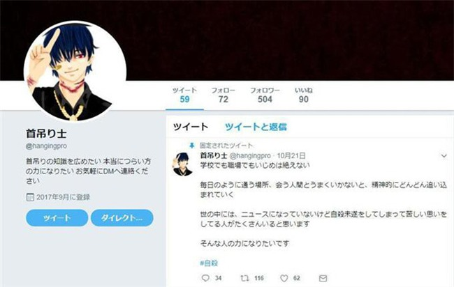 Chiêu săn mồi ngụy danh lòng tốt khiến 9 người trở thành nạn nhân của kẻ giết người hàng loạt gây rúng động Nhật Bản - Ảnh 2.