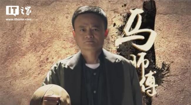 HOT: Lộ clip 7 phút tỷ phú Jack Ma đấu tay đôi với Ngô Kinh, Lý Liên Kiệt-3