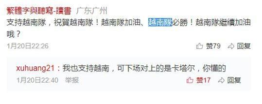 Netizen Trung Quốc ngợi khen U23 Việt Nam: Ủng hộ các bạn! Việt Nam cố lên! Việt Nam hãy tiếp tục chiến thắng - Ảnh 3.