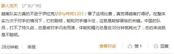Netizen Trung Quốc ngợi khen U23 Việt Nam: Ủng hộ các bạn! Việt Nam cố lên! Việt Nam hãy tiếp tục chiến thắng - Ảnh 4.