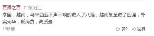 Netizen Trung Quốc ngợi khen U23 Việt Nam: Ủng hộ các bạn! Việt Nam cố lên! Việt Nam hãy tiếp tục chiến thắng - Ảnh 5.