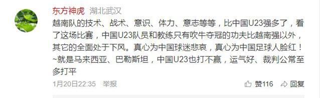 Netizen Trung Quốc ngợi khen U23 Việt Nam: Ủng hộ các bạn! Việt Nam cố lên! Việt Nam hãy tiếp tục chiến thắng - Ảnh 6.