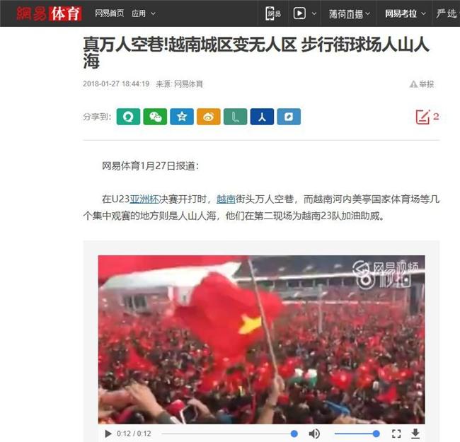Báo chí Trung Quốc choáng váng vì cảnh tượng biển người cổ vũ cho đội tuyển Việt Nam ở SVĐ Mỹ Đình - Ảnh 1.
