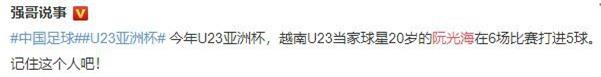 Không phải crush quốc dân Bùi Tiến Dũng, đây mới là người hùng được truyền thông Trung Quốc ngợi khen nhiều nhất - Ảnh 5.