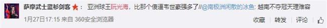 Không phải crush quốc dân Bùi Tiến Dũng, đây mới là người hùng được truyền thông Trung Quốc ngợi khen nhiều nhất - Ảnh 7.