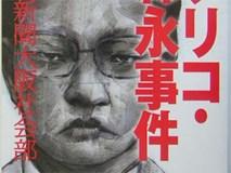 """Bí ẩn vụ án """"con quái vật 21 khuôn mặt"""" rúng động nước Nhật chưa từng được phá giải"""