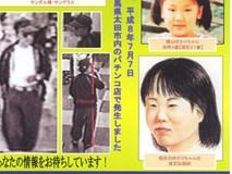 Bé gái 4 tuổi mất tích bí ẩn vào năm 1996, 21 năm sau, cảnh sát Nhật Bản vẫn miệt mài tìm kiếm manh mối