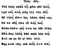 Những cải tiến chữ viết tiếng Việt theo âm vị học