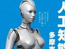 Một robot tại Nhật Bản đứng ra... tranh  vị trí thị trưởng thành phố