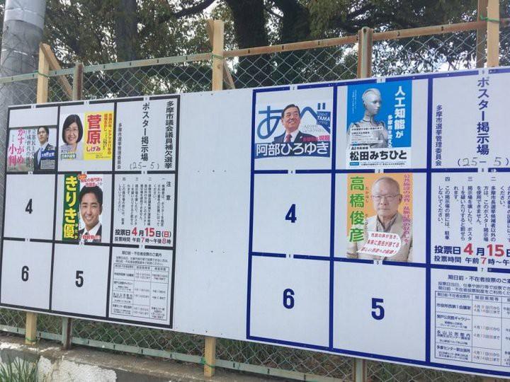 Một robot tại Nhật Bản đứng ra... tranh  vị trí thị trưởng thành phố-3