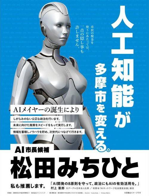 Một robot tại Nhật Bản đứng ra... tranh  vị trí thị trưởng thành phố-4