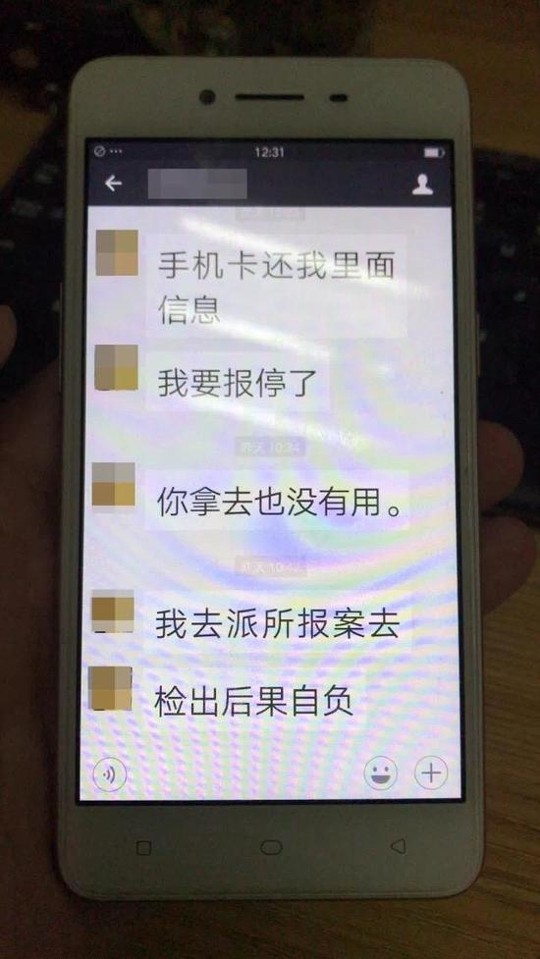 Nhặt được smartphone không cài mật khẩu lại có sẵn Alipay, người phụ nữ đi mua sắm điên cuồng rồi bị bắt-5