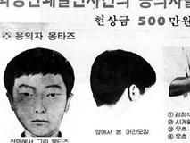 Vụ giết người hàng loạt ở Hàn Quốc: Sát thủ giết 10 mạng người với cùng phương thức