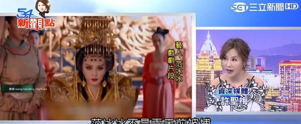 Phạm Băng Băng giả mang thai, bị giám sát ở Bắc Kinh?-3