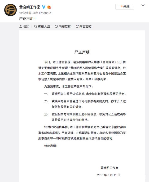 Scandal trốn thuế của Phạm Băng Băng vẫn đang ầm ĩ thì Huỳnh Hiểu Minh lại bị nghi gian lận chứng khoán-2
