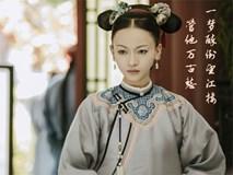 Lệnh Phi Ngụy Anh Lạc ở đời thực: Người phụ nữ tri kỷ của Hoàng đế, được sủng ái và trân quý đến cuối đời