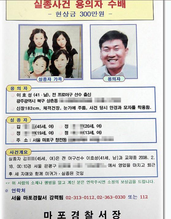 Khép lại sự nghiệp lẫy lừng, ngôi sao bóng chày Hàn Quốc trượt dài trong thất bại rồi trở thành sát nhân 1 đêm giết 4 mạng người-3