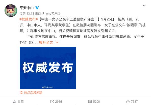Cô gái bị cưỡng hiếp trên xe buýt trước sự bàng quan của tất cả hành khách khiến cộng đồng mạng Trung Quốc phẫn nộ-1