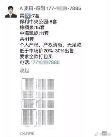 Không có chuyện Phạm Băng Băng và Lý Thần phải bán tống bán tháo 41 căn biệt thự để dồn tiền nộp phạt trốn thuế!-1