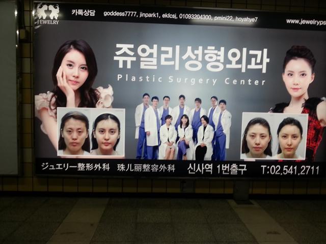 Nỗi ám ảnh ngoại hình của phụ nữ Hàn Quốc: Không phẫu thuật thẩm mỹ sẽ... thất nghiệp-9