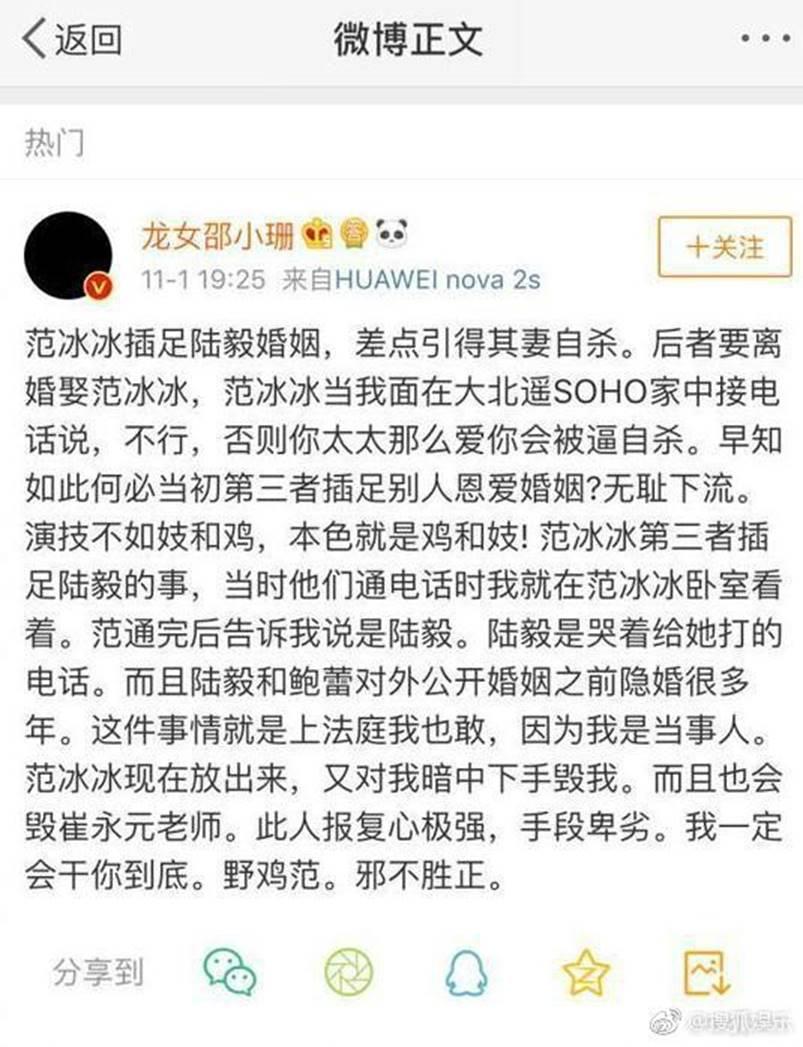 Chưa hết sóng gió, Phạm Băng Băng lại dính tin đồn làm kẻ thứ 3, ép vợ nam diễn viên Lục Nghị phải tự sát-2