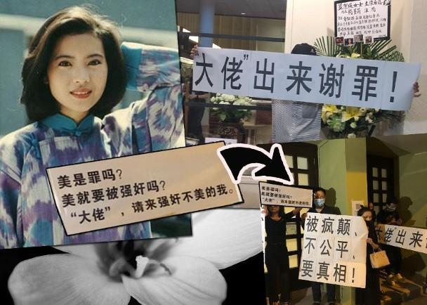 Fan hâm mộ tập trung đòi kẻ cưỡng hiếp Lam Khiết Anh năm xưa cúi đầu nhận tội-1