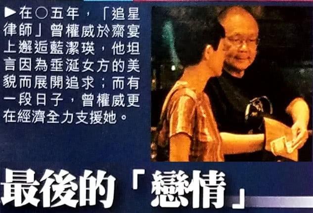 Luật sư 82 tuổi tự nhận là bạn trai cuối cùng của Lam Khiết Anh, tiết lộ đang nắm trong tay lá thư thuyệt mệnh-4