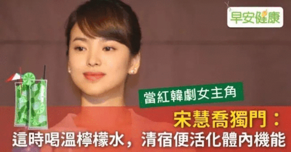 Song Hye Kyo giảm cân nhờ uống 3 lít nước chanh pha loãng mỗi ngày-2