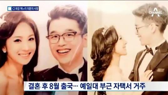 Bi kịch của con dâu tập đoàn lớn nhất nhì Hàn Quốc: Bị nhà chồng phản đối kịch liệt, chưa hưởng hạnh phúc đã tự tử sau 7 tháng cưới-4