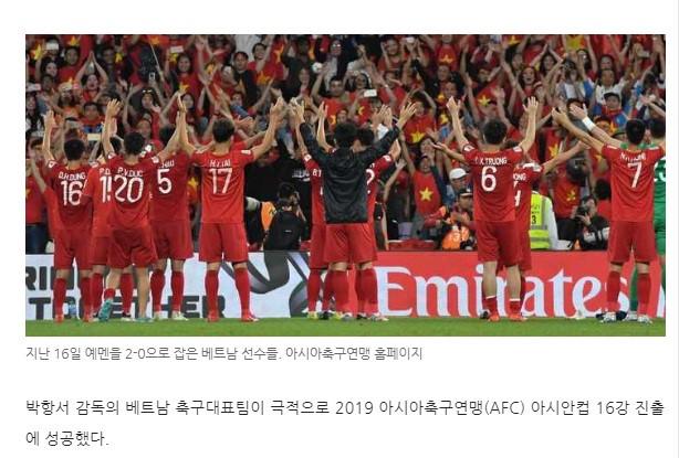 Báo Hàn Quốc nhận định tuyển Việt Nam sáng cửa vào tứ kết Asian Cup-1
