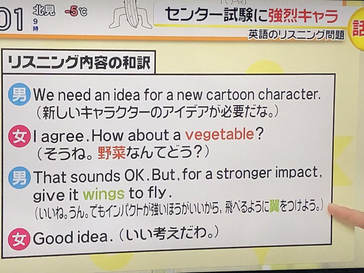 Nhật Bản: Bài thi tiếng Anh liên quan đến rau củ có cánh khiến Internet ngáo ngơ vì quá dị-2
